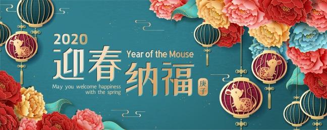 金鼠贺岁,雷竞技官网手机版纳福!雷竞技官网手机版集团祝您春节快乐!